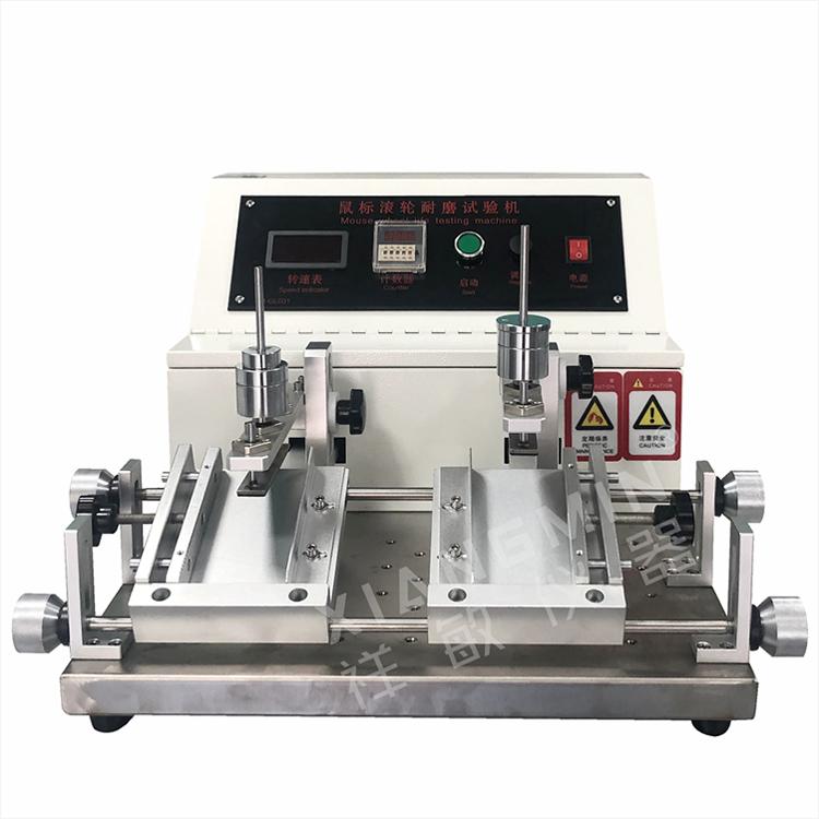 鼠标滚轮耐磨试验机  XM-GL001