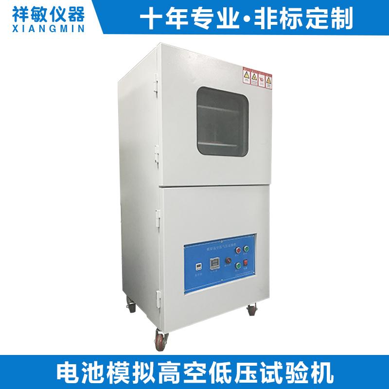 电池模拟高空低压试验机