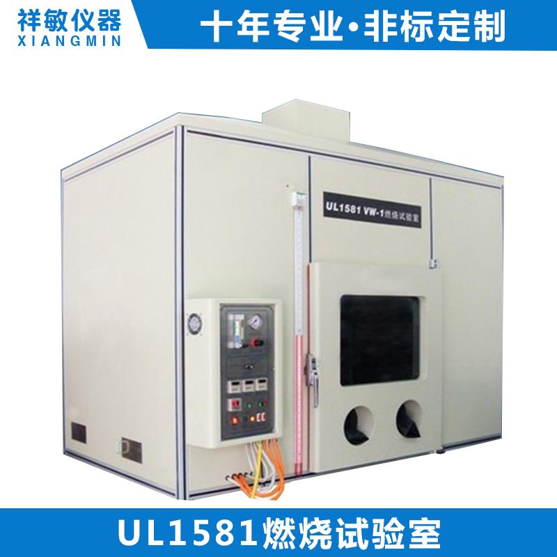 燃烧试验机|燃烧试验机厂家|UL1581燃烧试验机