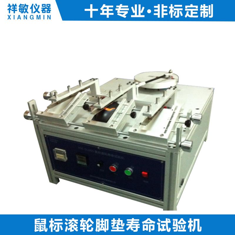 鼠标滚轮寿命试验机  XM-GL001
