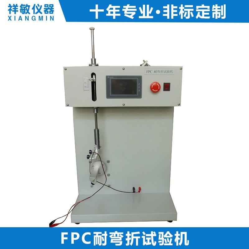 非标订做多工位FPC弯折寿命试验机
