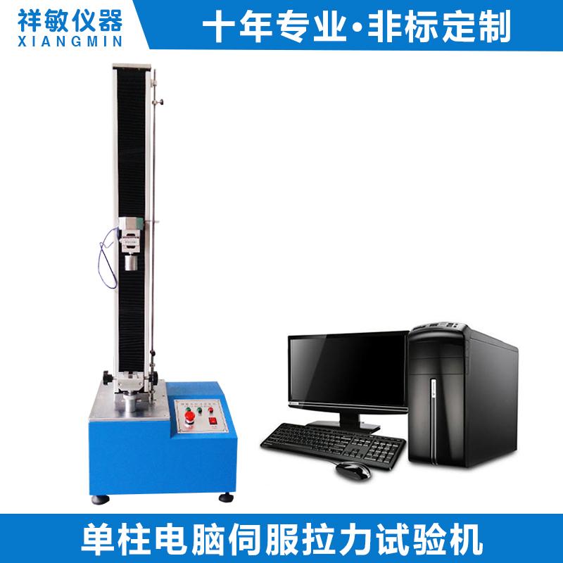 拉力试验机|单柱全电脑伺服拉力试验机|180度剥离力试验机