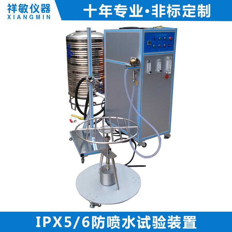 防喷水试验装置