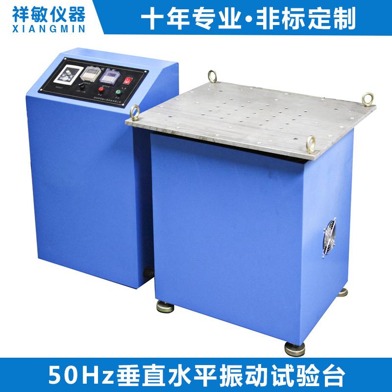 50hz垂直水平振动试验台