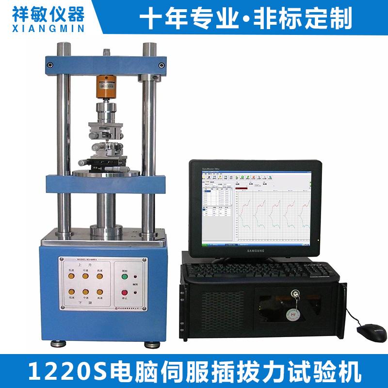 插拔力试验机生产厂家|电脑伺服插拔力试验机|试验机