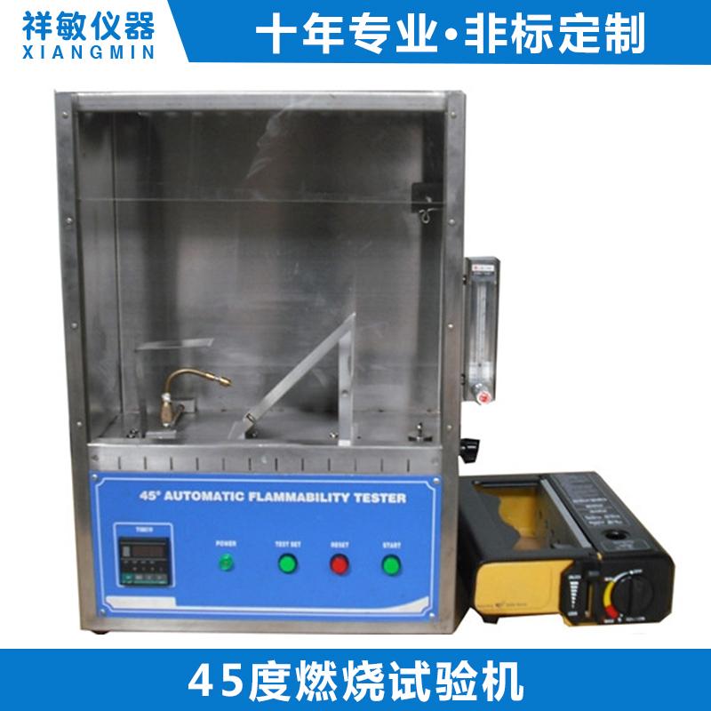 燃烧试验机|燃烧试验机厂家|45度燃烧试验机