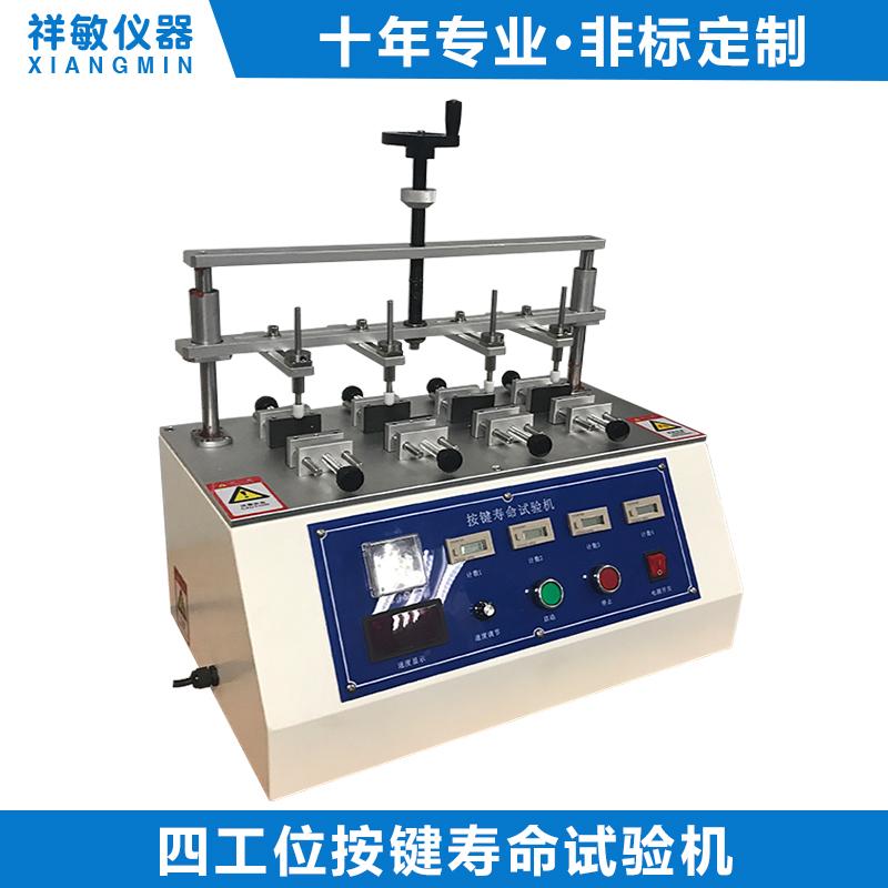 四工位按键寿命试验机|按键寿命试验机|按键试验机|试验机