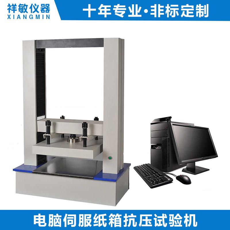 电脑伺服纸箱抗压试验机|压力试验机|压力试验机厂家