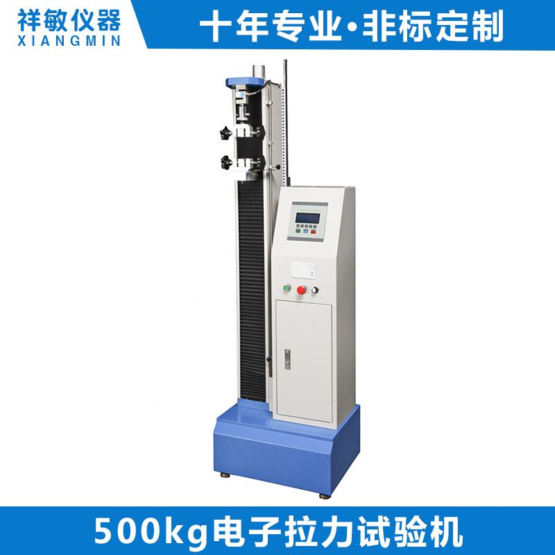 拉力试验机|电子式拉力试验机/180度剥离力试验机(500KG)