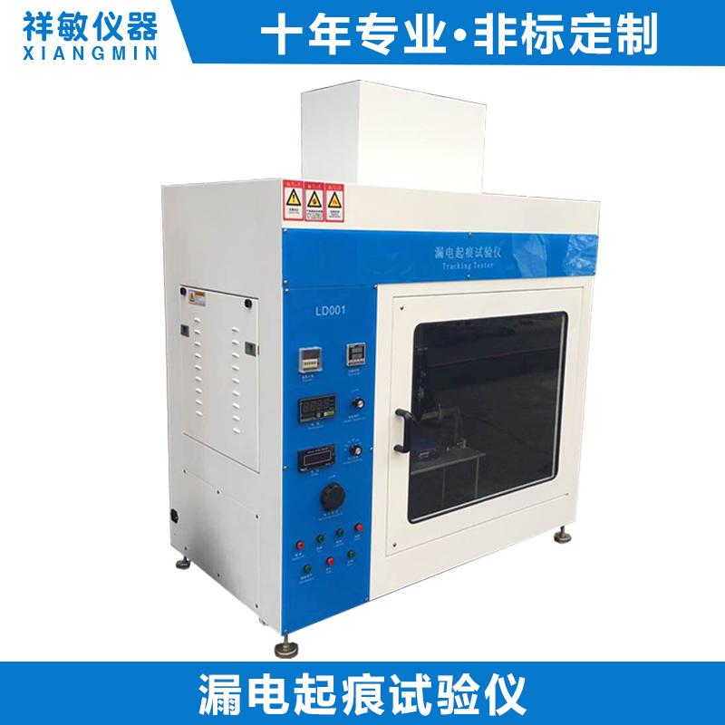 燃烧试验机|燃烧试验机厂家|漏电起痕试验仪