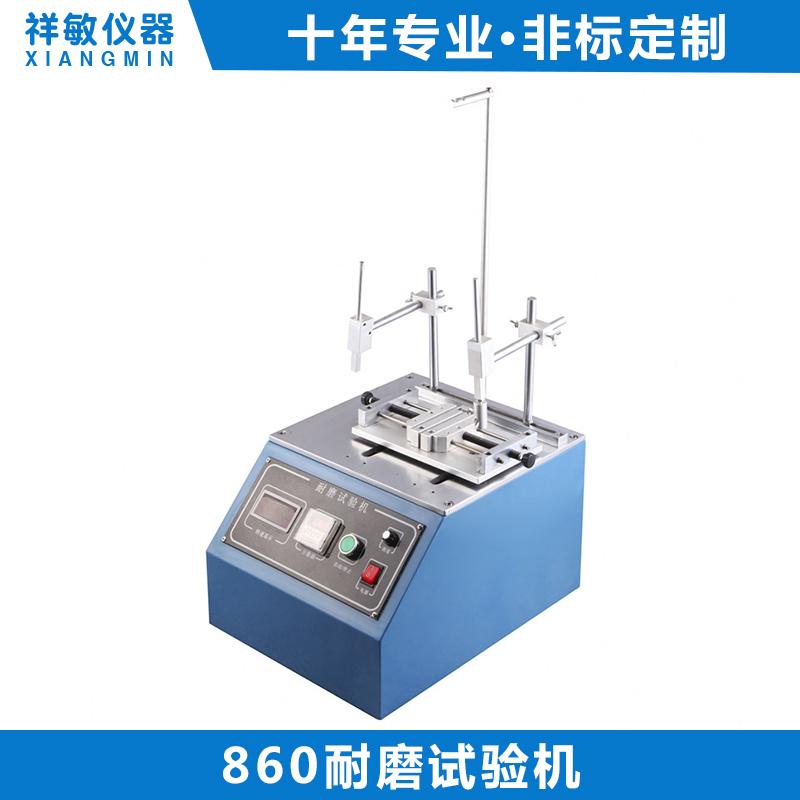 860酒精耐磨试验机