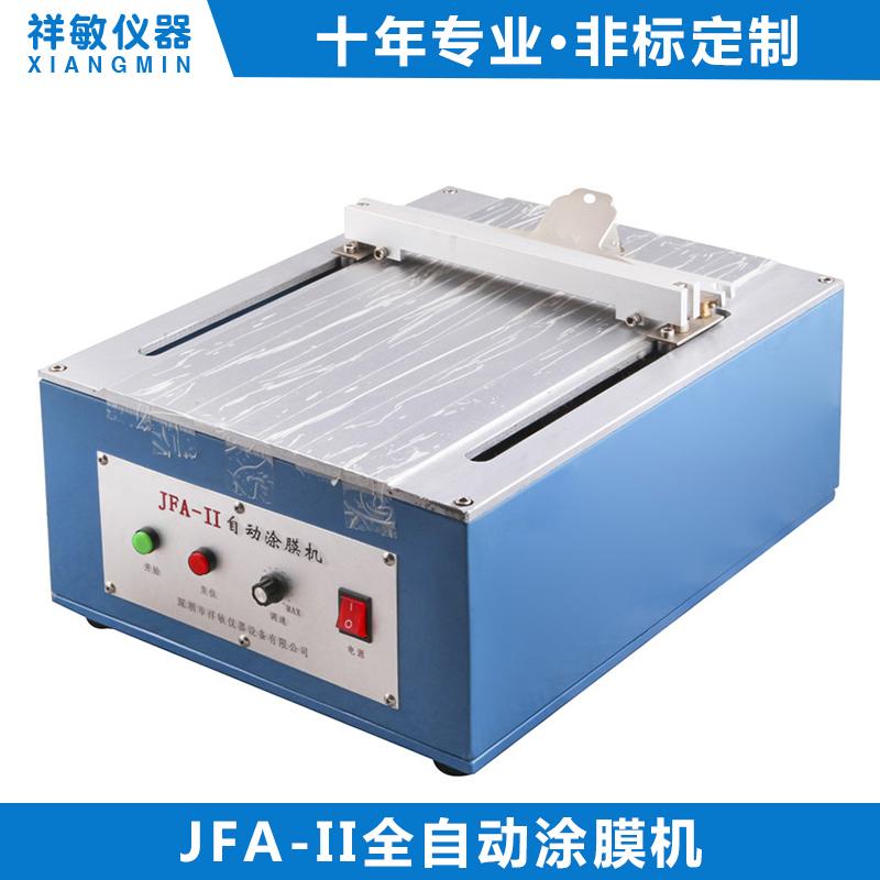 JFA-II涂膜机